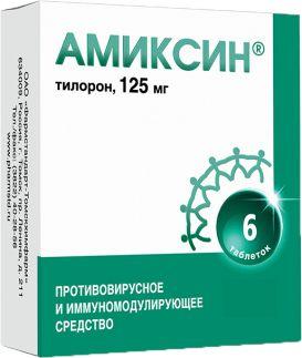 Амиксин 125мг n6 таб. покрытые оболочкой