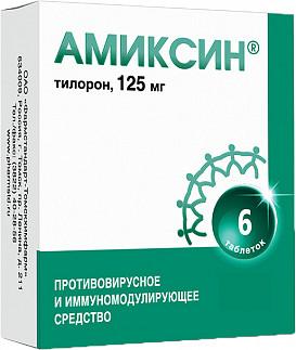 Амиксин 125 мг 6 таблеток цена