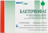 Бактериофаг стафилококковый 20мл 4 шт. раствор для приема внутрь