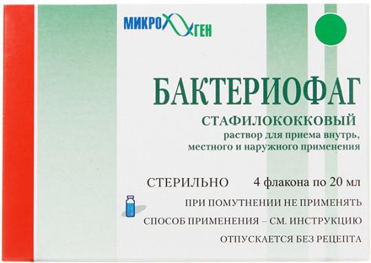 Бактериофаг стафилококковый 20мл 4 шт. раствор для приема внутрь, фото №1