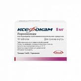 Ксефокам 8мг 10 шт. таблетки покрытые пленочной оболочкой