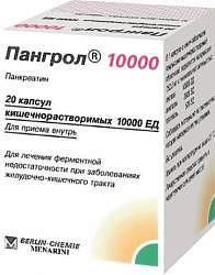 Пангрол 10000 10000ед 20 шт. капсулы кишечнорастворимые
