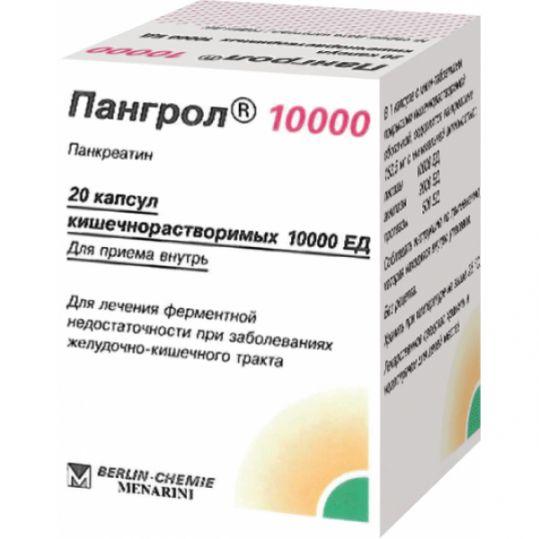 Пангрол 10000 10000ед 20 шт. капсулы кишечнорастворимые, фото №1