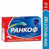 Ранкоф 10 шт. таблетки фармвилар нпо