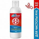 Ранкоф стерил гель для рук с антибактериальным эффектом 110мл