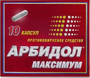 Арбидол максимум 200мг 10 шт. капсулы