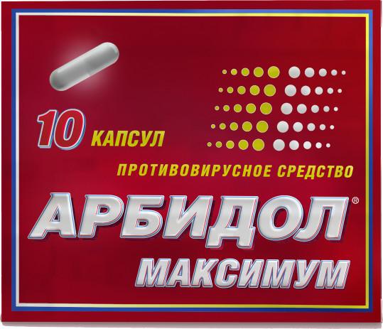 Арбидол максимум 200мг 10 шт. капсулы, фото №1