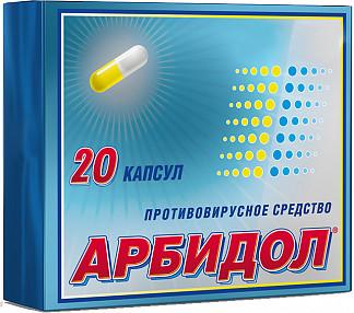 Арбидол 100мг 20 шт. капсулы