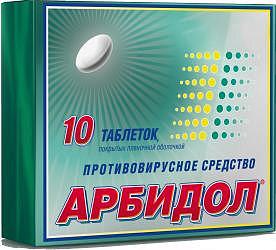 Арбидол 50мг 10 шт. таблетки покрытые пленочной оболочкой