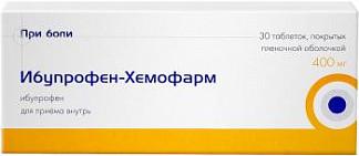 Ибупрофен-хемофарм 400мг 30 шт. таблетки покрытые пленочной оболочкой