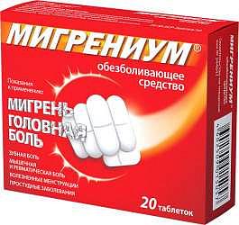 Мигрениум 65мг+500мг 20 шт. таблетки покрытые пленочной оболочкой
