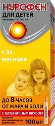 Нурофен для детей 100мг/5мл 100мл суспензия для приема внутрь (клубничная)