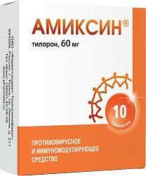 Амиксин 60мг 10 шт. таблетки покрытые пленочной оболочкой