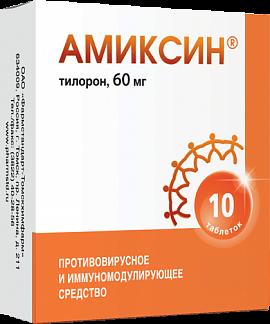 Амиксин 60мг n10 таб. покрытые пленочной оболочкой