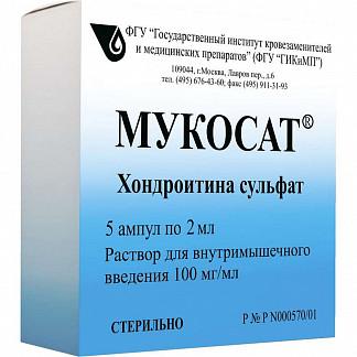 Мукосат 10% 2мл n5 р-р д/инъекций