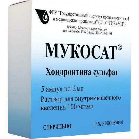 Мукосат 100мг/мл 2мл 5 шт. раствор для внутримышечного введения диамед-фарма, фото №1