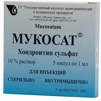 Мукосат 10% 1мл n5 р-р д/инъекций