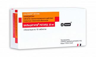 Кальцигард ретард 20мг 30 шт. таблетки пролонгированного действия, покрытые пленочной оболочкой