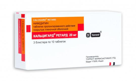 Кальцигард ретард 20мг 30 шт. таблетки пролонгированного действия, покрытые пленочной оболочкой, фото №1