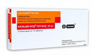 Кальцигард ретард 20мг 100 шт. таблетки пролонгированного действия, покрытые пленочной оболочкой