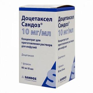 Доцетаксел сандоз 10мг/мл 8мл 1 шт. концентрат для приготовления раствора для инфузий