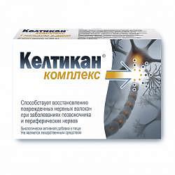 Келтикан® комплекс капсулы 40 шт.