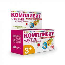 Компливит актив 30 шт. таблетки жевательные для детей вишня