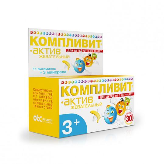 Компливит актив 30 шт. таблетки жевательные для детей банан, фото №1