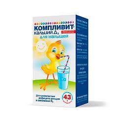 Компливит кальций д3 43г порошок для приготовления суспензии для малышей