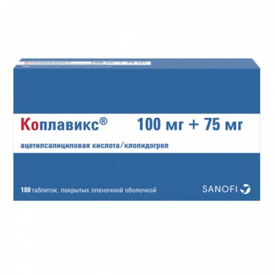 Коплавикс 100мг+75мг 100 шт. таблетки покрытые пленочной оболочкой, фото №1