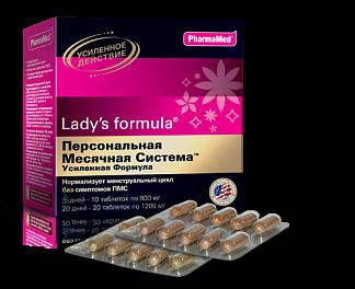 Леди'с формула персональная месячная система усиленная формула таблетки 30 шт.