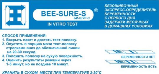 Тест для опр.берем.be-sure s, фото №1