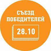 II Сибирская конференция победивших рак «Съезд победителей» 2017
