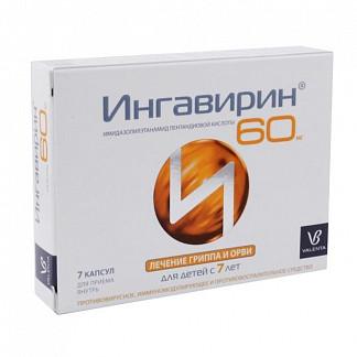 Ингавирин 60 мг цена