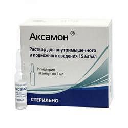 Аксамон 15мг/мл 1мл 10 шт. раствор для внутримышечного и подкожного введения
