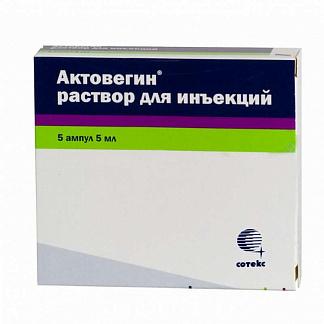 АКТОВЕГИН 5мл N5 р-р д/инъекций