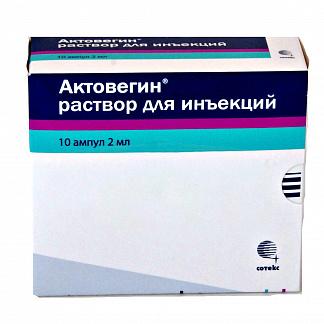 АКТОВЕГИН 2мл N10 р-р