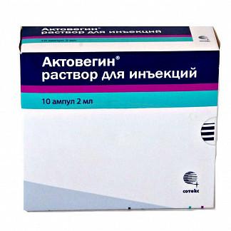 Актовегин 2 мл