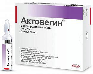 Актовегин 2мл 5 шт. раствор для инъекций