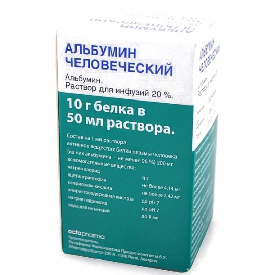 Альбумин 20% 50мл раствор для инфузий, фото №1