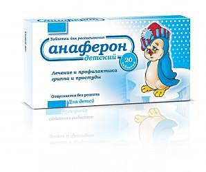 Анаферон детский 20 шт. таблетки для рассасывания для детей