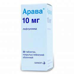 Арава 10мг 30 шт. таблетки покрытые пленочной оболочкой