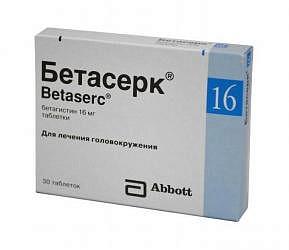 Бетасерк цена в аптеках москвы