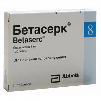 Бетасерк 8мг 30 шт. таблетки