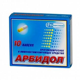 Арбидол 100мг 10 шт. капсулы
