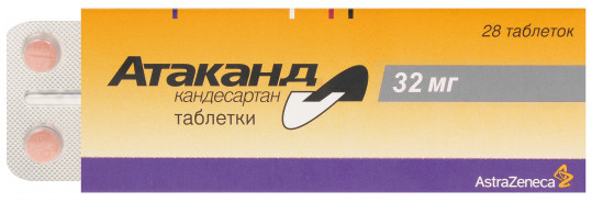 Атаканд 32мг 28 шт. таблетки, фото №1