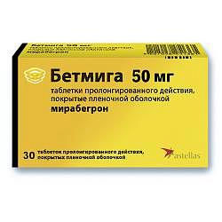 Бетмига 0,05г 30 шт. таблетки пролонгированного действия, покрытые пленочной оболочкой
