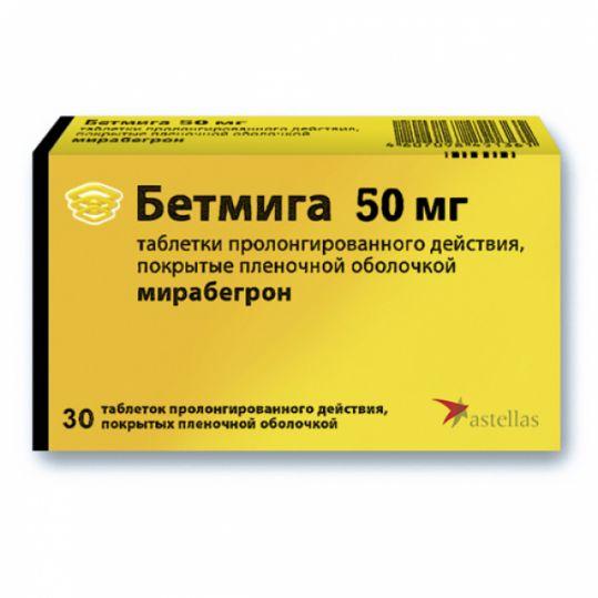 Бетмига 0,05г 30 шт. таблетки пролонгированного действия, покрытые пленочной оболочкой, фото №1