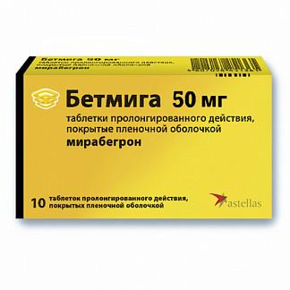 Бетмига 0,05г 10 шт. таблетки пролонгированного действия, покрытые пленочной оболочкой