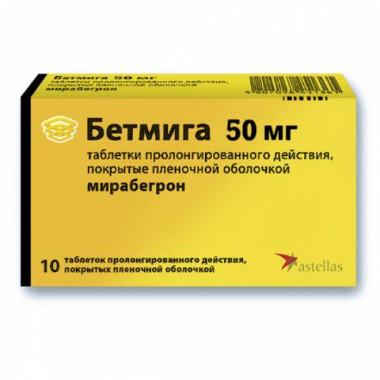 Бетмига 0,05г 10 шт. таблетки пролонгированного действия, покрытые пленочной оболочкой, фото №1